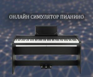piano-virt