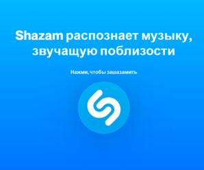shazam-site