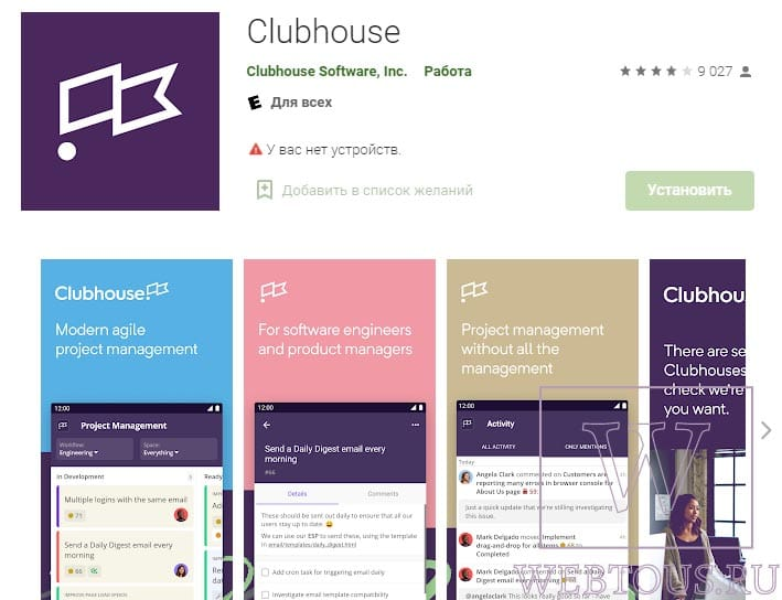 ложный clubhouse для андроид