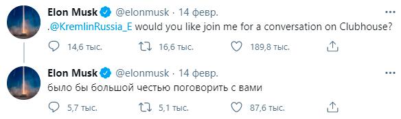 Маск пригласил Путина на разговор