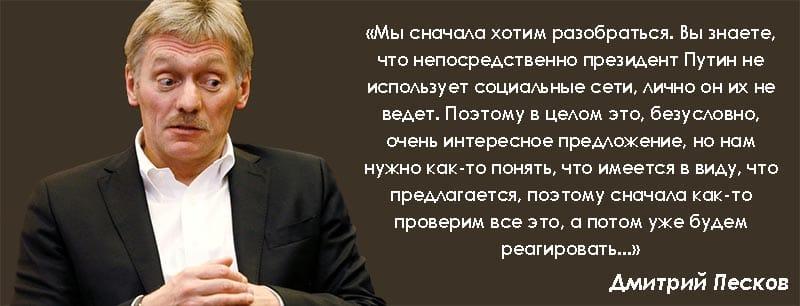 ответ Пескова Маску
