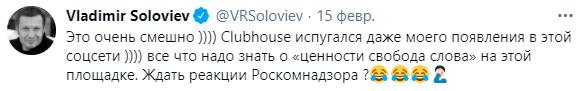 реакция Соловьева на блокировку в Clubhouse