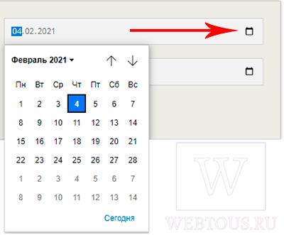 как использовать календарь