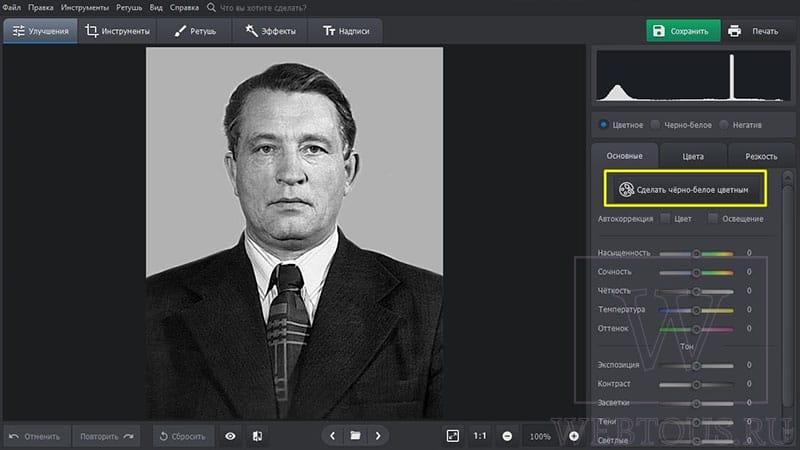 добавление цвета старым фотографиям