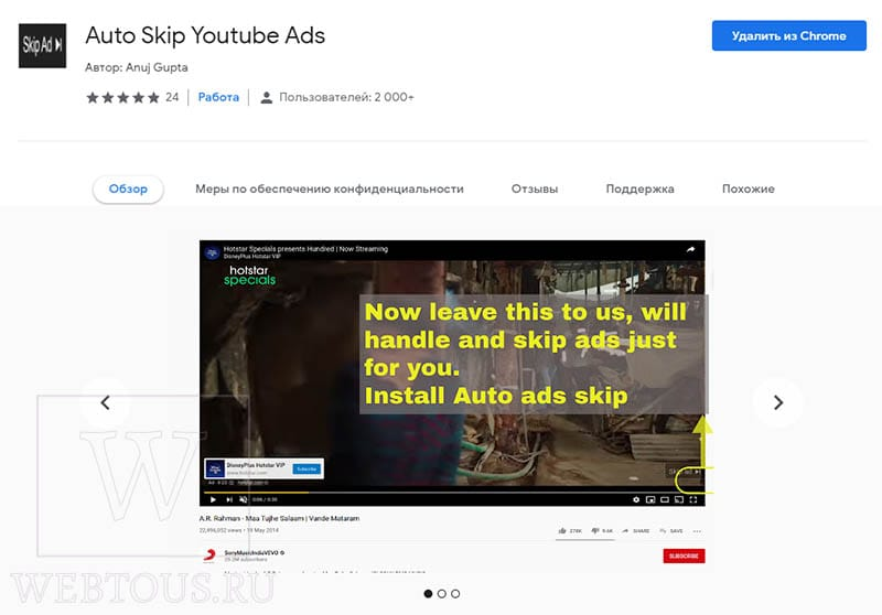 расширение для пропуска рекламы на ютубе
