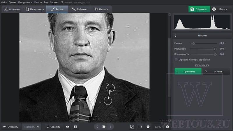 как маскировать дефекты на фото