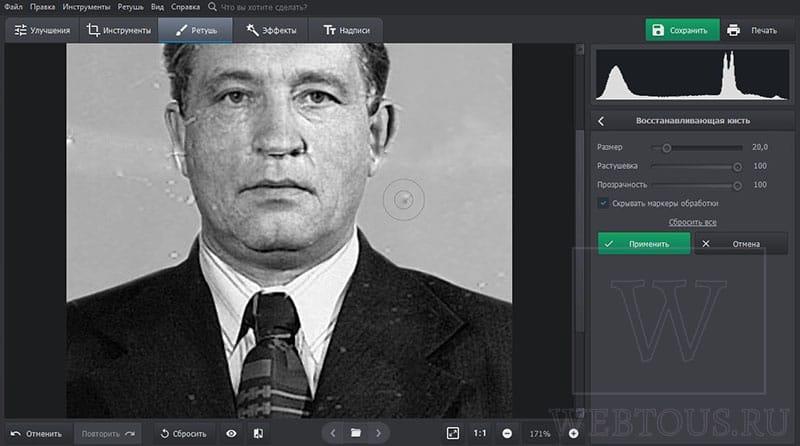 улучшить цвет лица на фото