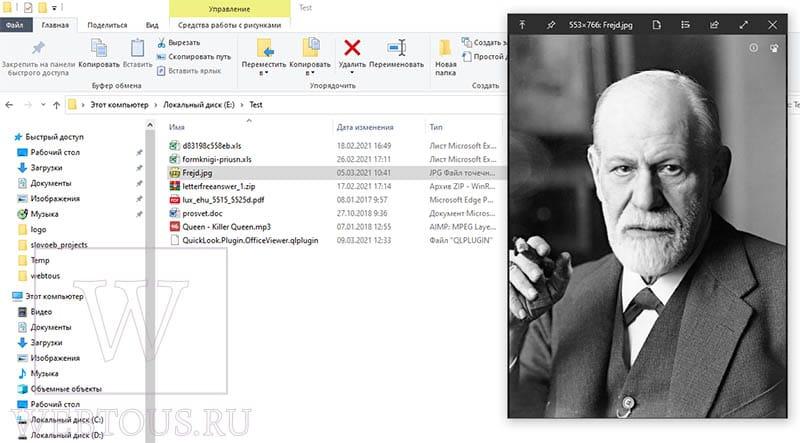 окно предпросмотра файла