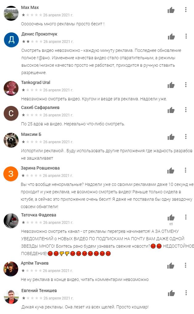 мнение пользователей о рекламе на Ютуб