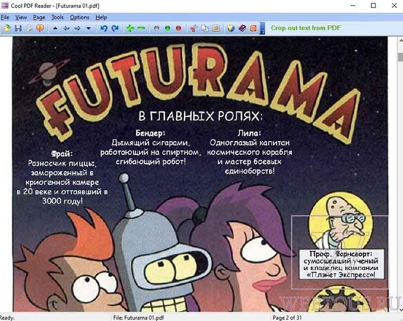 интерфейс cool pdf reader