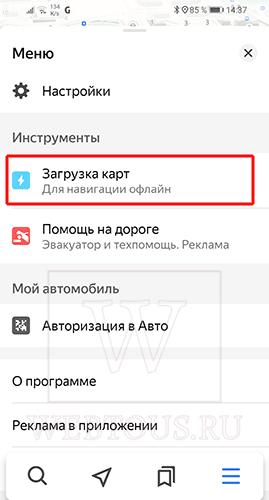 меню Яндекс Навигатора
