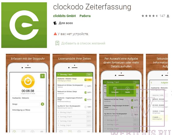 приложение clockodo