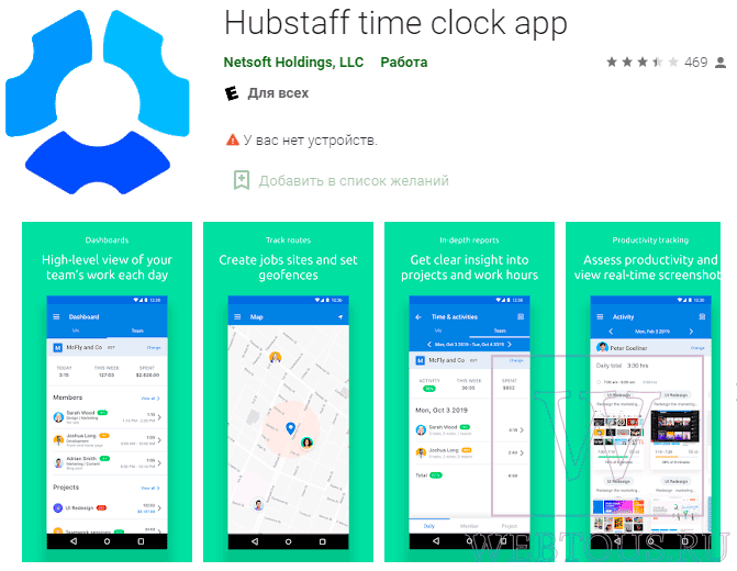 приложение hubstaff