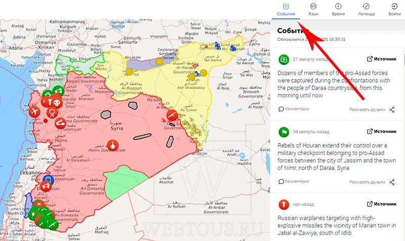 лента событий в Сирии