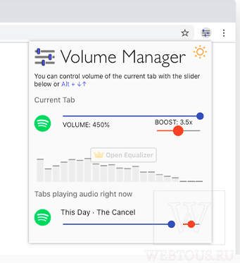 volume manager для браузера