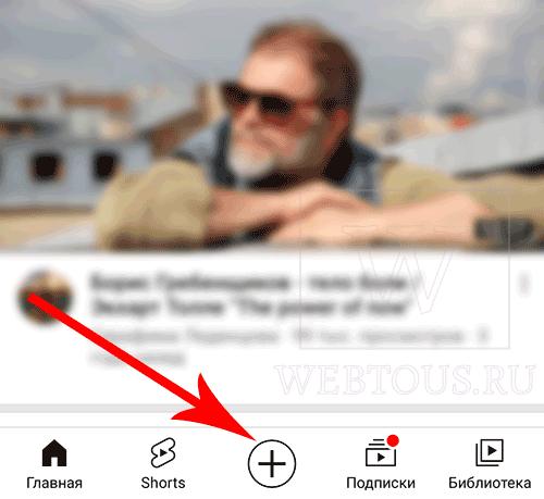 кнопка создания короткого ролика