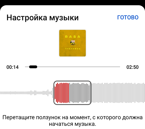 добавление музыки в ролик