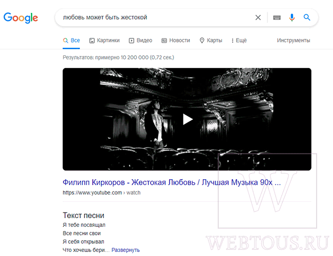 поиск через гугл всегда дает результат