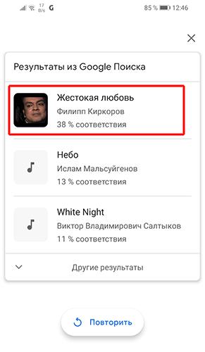 список найденных песен