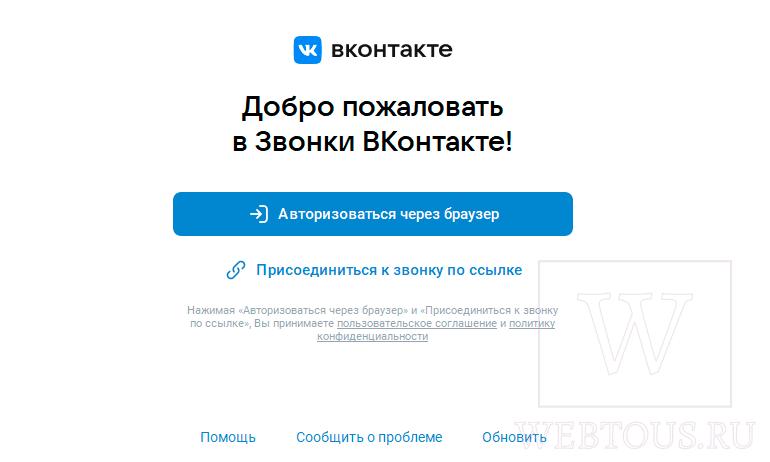 экран авторизации в приложении