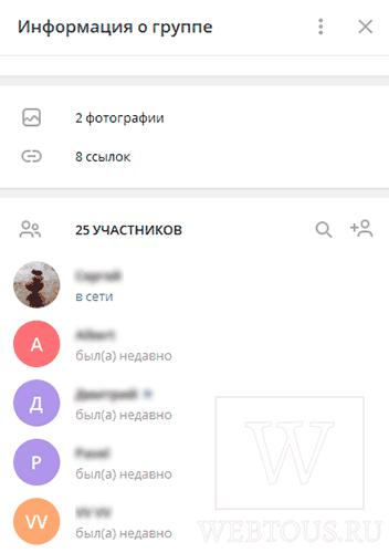 просмотр сведений об участниках группы