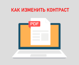 pdf-contrast