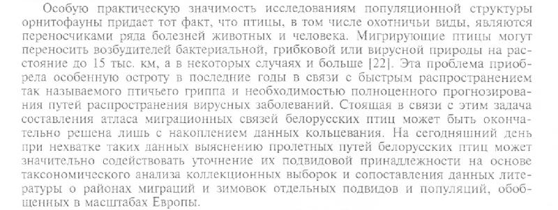 фрагмент pdf документа